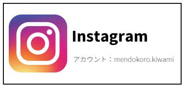Instagram_極み