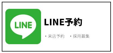 LINE_極み