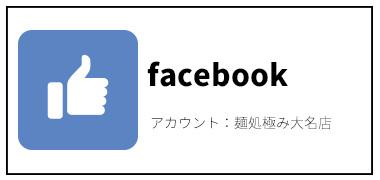 facebook_極み