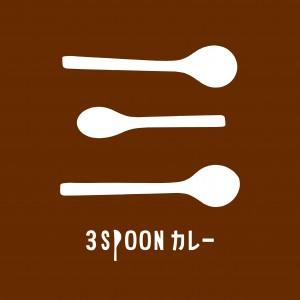 3spoonカレー